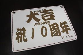 レザー製総手縫いお祝いプレート 3