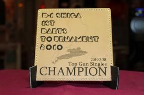 ダーツトーナメント入賞レザー記念楯